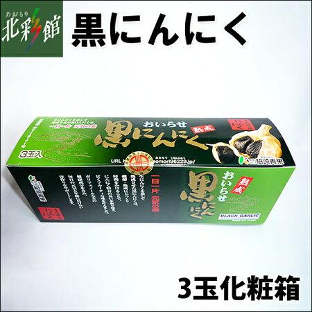 柏崎青果_熟成おいらせ黒にんにく3玉化粧箱(L)