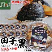 【TAKKO商事 田子の黒 バラパック 120g×10P】送料込み・産地直送 青森