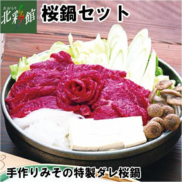 尾形精肉店『桜鍋セット』