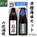 【六花酒造 津軽海峡セット 720ml×2本】青森県産地酒(...