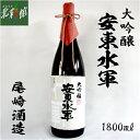 【尾崎酒造 大吟醸 安東水軍 1800ml】青森県産地酒(日...