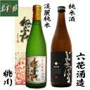 【六花酒造 純米酒 じょっぱり 720ml、桃川 淡麗純米酒...