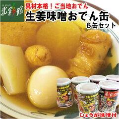ケンミンショー、青森生姜味噌おでんの紹介、有名店や東京で食べられるか?通販やレシピなど