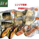 【丸辰 渡辺海産 炉端焼きセット】送料込み・産地直送 青森◆