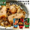 【ヤマモト食品 おつな味づくしセット(特撰・ダイヤ・ねぶた)】送料込み・産地直送 青森 1