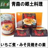 【みなみや いちご煮・みそ貝焼きの素缶セット】送料込み・産地直送 青森