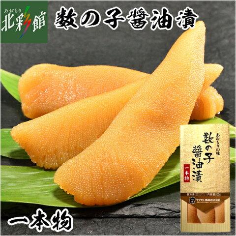 【ヤマモト食品 数の子醤油漬一本物 200g】送料込み・産地直送 青森