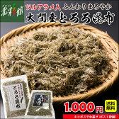 【みなみや 青森県大間産 ツルアラメ入りとろろ昆布 80g+35g】ネコポスでお届け、送料無料