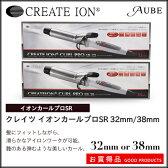 クレイツ イオンカールプロ SR32mm 38mm