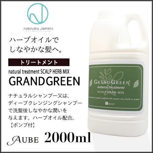 ニューウェイジャパン グラングリーン ナチュラルトリートメント 2000ml