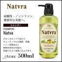ナチュラ シャンプー 500ml