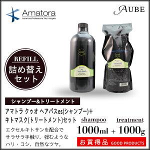 クゥオ ヘアバス シャンプー 1000ml & ヘアマスク トリートメント 1000g [詰め替え用]