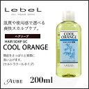 ルベル クールオレンジ ヘアソープ UC 200ml ウルトラクール