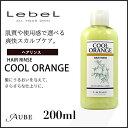 ルベル クールオレンジ ヘアリンス 200ml