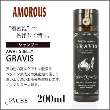アモロス グラヴィス アワアワジェリー 200ml