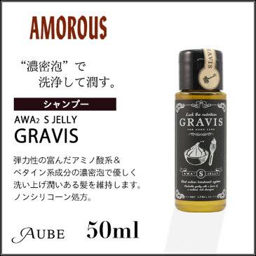 アモロス グラヴィス アワアワジェリー 50ml