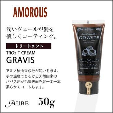 【クーポン利用で500円引き】【買いまわりでP最大10倍】アモロス グラヴィス トロトロクリーム 50g