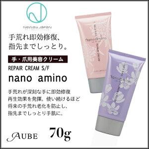 ニューウェイジャパン ナノアミノ クリーム