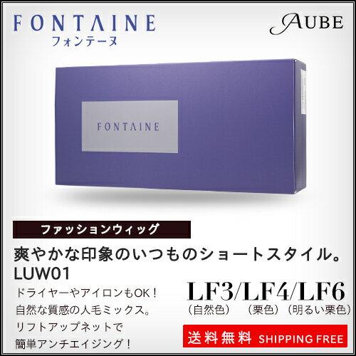 フォンテーヌ 爽やかな印象のいつものショートスタイル LUW01:AUBE(オーブ)