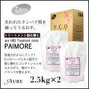 パイモア eco HBS トリートメント モイスト 5kg(2.5kg...