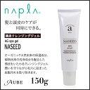 ナプラ ナシード AG スパジェル 150g