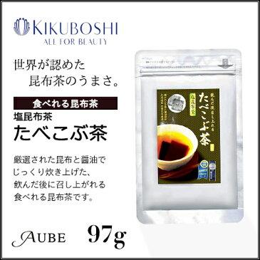 菊星 たべこぶちゃ 塩昆布茶 97g