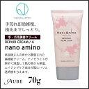ニューウェイジャパン ナノアミノ ハンド&ネイル リペア クリーム A...