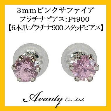 【Avanty】PT900:ピンクサファイア3mm:6本爪ピアス:プラチナ900