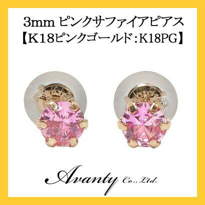 【Avanty】K18PG:ピンクサファイア3mm:6本爪ピアス:K18ピンクゴールド