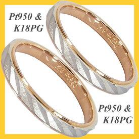 ペアリング2本セット:マリッジリング結婚指輪:プラチナ950(Pt950)&K18ピンクゴールド