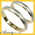 【Avanty】2本セット:プラチナ900/K18のコンビ:ペアマリッジリング結婚指輪