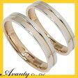 【Avanty】2本セット:マリッジリング結婚指輪:プラチナ950/K18PG