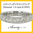 K18WG/1.0ct:フルエタニティダイヤリング