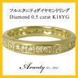 K18YG:0.5ct:フルエタニティダイヤリング:K18イエローゴールド