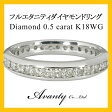 K18WG/0.5ct:フルエタニティダイヤリング