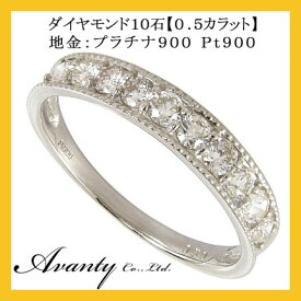 【エタニティリング】ダイヤモンド10石0.5カラット0.5ctPt900プラチナ900