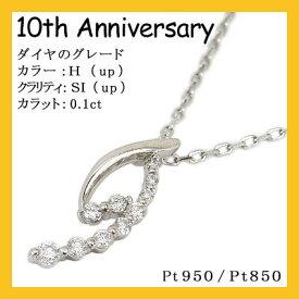 【10thアニバーサリー】ダイヤモンド10石(0.1カラット)プラチナネックレスPt950ハードプラチナ950結婚記念日結婚10年目結婚10周年