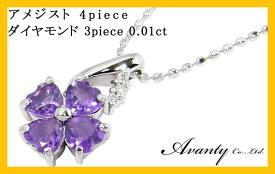 【Avanty】2月誕生石:アメジストクローバーネックレス:ダイヤ付/K10ホワイトゴールド