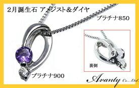 【Avanty】プラチナ:アメジスト&ダイヤネックレス:Pt900/Pt850/D:0.02ct:2月誕生石