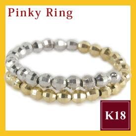 K18ゴールドミラーボールピンキーリング(K18ホワイトゴールド/K18イエローゴールド)