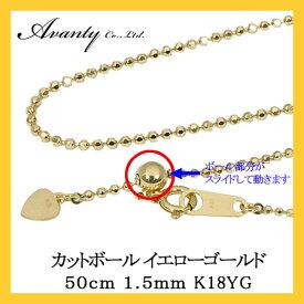 【Avanty】K18YG:50cm/1.5mm/4.8g長さが変わるカットボールチェーンネックレス