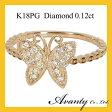 送料無料:幸せを運ぶ蝶々(ちょうちょ)のダイヤリング:0.12ct:K18ピンクゴールド