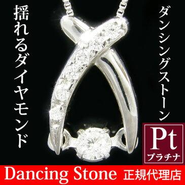 ダンシングストーン ダイヤモンド ネックレス 0.07ct プラチナ900 クロスフォー 正規品 Pt900 ダンシングストーンネックレス ペンダント 揺れる ダイヤ ダイヤモンドネックレス ダイヤネックレス プラチナネックレス クロス