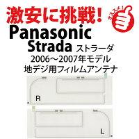 パナソニック・ストラーダCN-HDS910TD用フィルムアンテナ(フロント用)