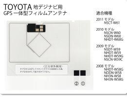 TOYOTAトヨタ純正ナビ用フィルムアンテナGPS一体型