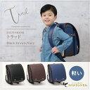 【数量限定特価】ランドセル 男の子 女の子 6年保証 45日間返品保証 ツバメランドセル トラッド 20B605