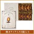【シーキューブ-C3-】焼きティラミス 8個入りティラミスが、しっとり、ふんわりの焼き菓子に。北海道産マスカルポーネを使用したスポンジに、ほろ苦いコーヒーが香ります。《ギフト・贈り物》