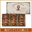 【シーキューブ-C3-】焼きティラミス 12個入りティラミスが、しっとり、ふんわりの焼き菓子に。北海道産マスカルポーネを使用したスポンジに、ほろ苦いコーヒーが香ります。《ギフト・贈り物・プレゼント》