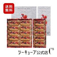 【送料無料】【シーキューブ-C3-】ベリーウィッチ10個入りとベリーウィッチ5個入りのセット《ギフト・贈り物