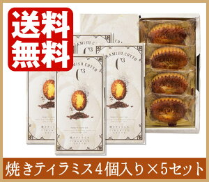 【送料無料】人気の焼きティラミス 4個入り×5セット《ギフト・プレゼント・贈り物・まとめ買い》…
